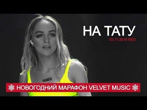Мари Краймбрери - На Тату (Новогодний марафон Velvet Music!) thumbnail