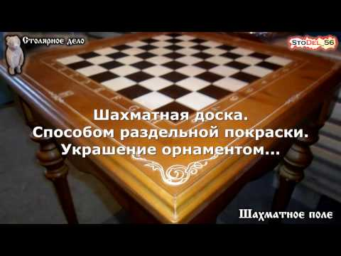 Как сделать шахматное поле. How to make a chess board