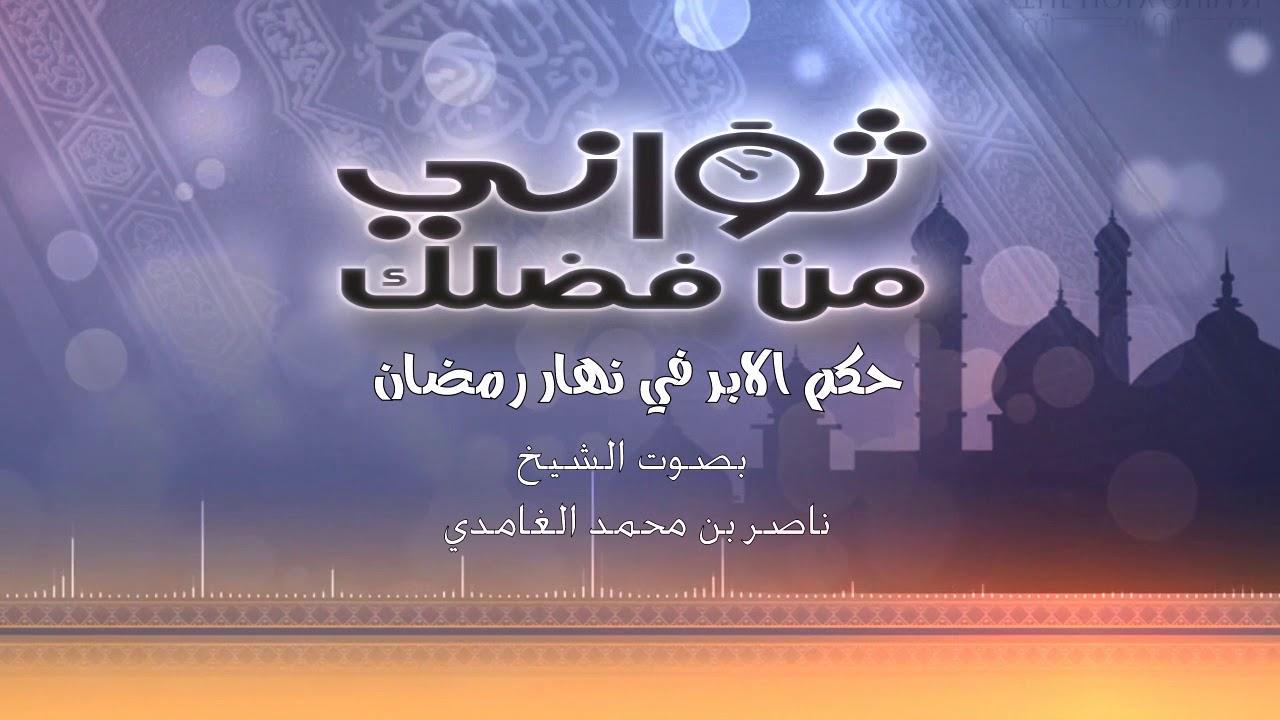 حكم الابر في نهار رمضان هل تجوز - الشيخ / ناصر ال زيدان الغامدي