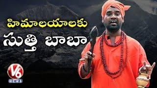 Bithiri Sathi As Himalayas Baba   Rajinikanth L...