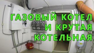 Газовый котел и крутая котельная в Крыму(Котельная на базе газового котла, бойлера косвенного нагрева, погодной автоматики с распределением через..., 2016-05-31T07:19:45.000Z)