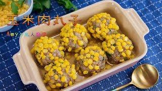 玉米肉丸子