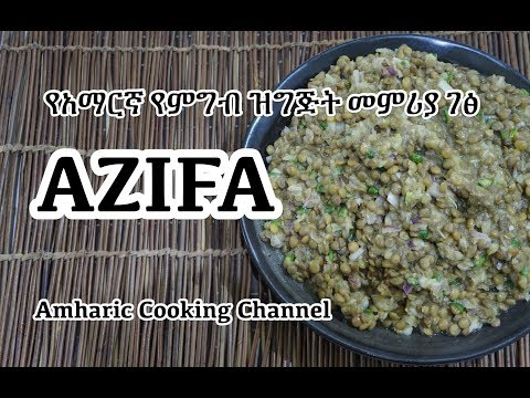 Azifa - የአማርኛ የምግብ ዝግጅት መምሪያ ገፅ - Amharic Lentil Salad