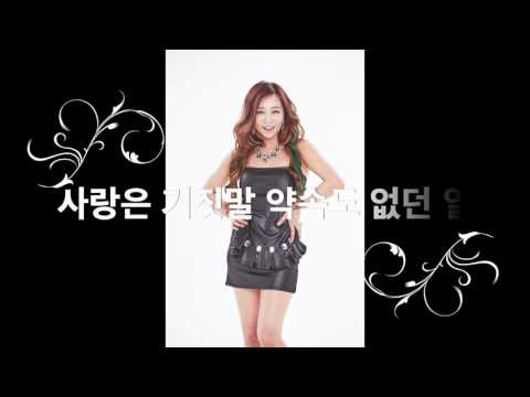 단야 - 마지막남자(사진,자막 버젼)2016 싱글앨범