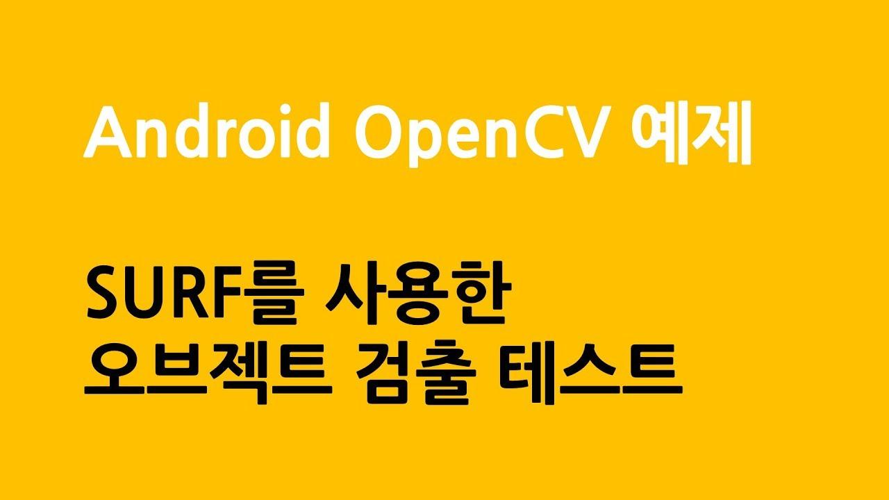 Android OpenCV 예제 - SURF를 사용한 오브젝트 검출 테스트