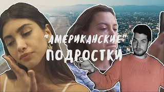 """Обзор на сериал """"Американские подростки"""" (кто админ?)"""