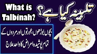 Top 10 Health benefits of Eating Talbina In The Light of Science & Sunnah