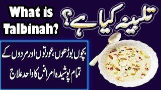Health Benefits of Talbinah on Human Body || Natural Health