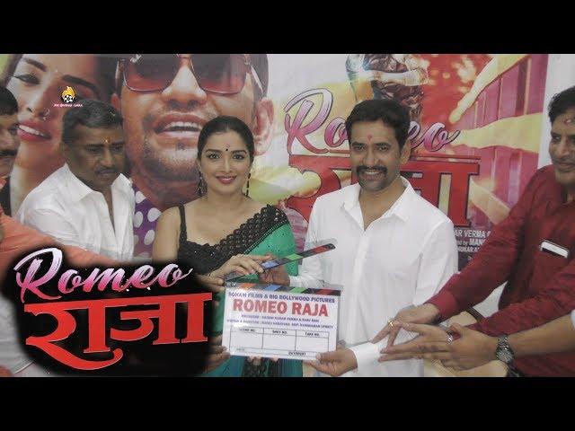रोमियो राजा - Bhojpuri Film Muhurat - ROMEO RAJA - Dinesh Lal Yadav