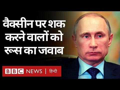 Russia Corona Vaccine Update: रूस ने कोरोना वैक्सीन पर शक करने वालों को दिया जवाब (BBC Hindi)