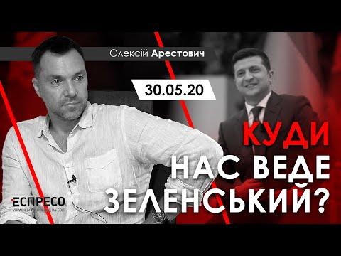 Арестович: Куди нас веде Зеленський? – Еспресо.TV, 30.05.20