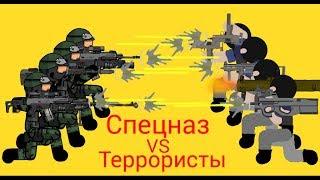 ВОЙНА (СПЕЦНАЗ vs ТЕРРОРИСТЫ)