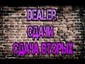 Шулерский Курс Dealer - Сдачи - Сдача вторых