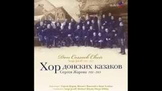 Хор донских казаков Сергея Жарова  1921 - 2013 Don Cossack Choir Serge Jaroff  1921 -- 2013.