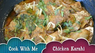 Chicken Karahi | Restaurant Style Chicken Karahi | Chicken Karahi Lahore Food Street Style