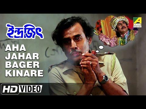 Aha Jahar Bager Kinare | Indrajit | Bengali Movie Song | Anup Kumar | Manna Dey