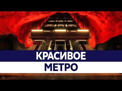 Самое КРАСИВОЕ МЕТРО в мире. Самые красивые станции метро!