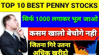 Best Penny Stocks Below 1 Rupee Debt Free Penny Stocks Latest Penny Shares 2020 Penny Share
