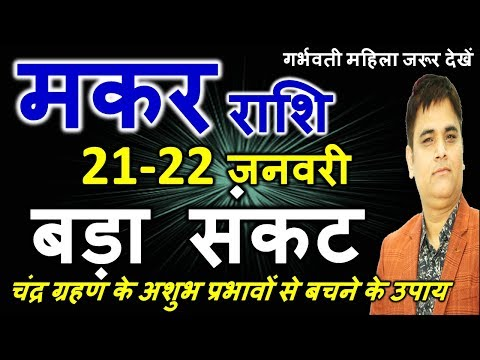 MAKAR Rashi |Chandra Grahan 21 January 2019 Rashifal/मकर राशि चन्द्रग्रहण/CAPRICORN Lunar Eclipse