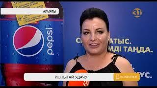 В Алматы вручили ключи от третьего автомобиля по акции «Pepsi Промо-2019»