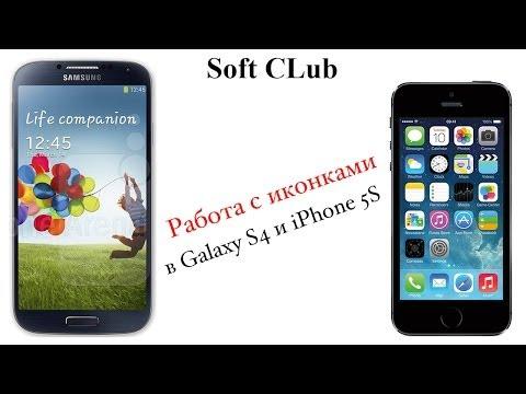 №3 - Работа с иконками на Android и iOS (Galaxy S4 vs iPhone 5s)