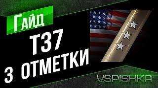 T37 - Гайд о 3 отметках (оборудование, перки и стиль игры)