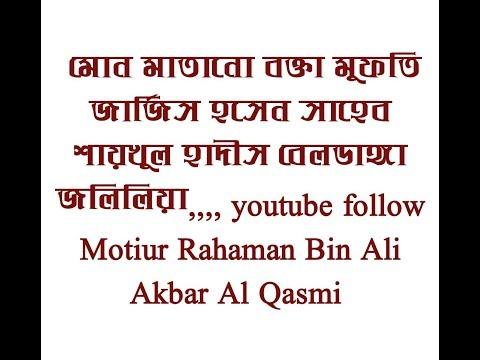 mufti jarjis.angarpur দরুদ শরীফ প্রসঙ্গে বিস্তারিতো আলোচনা,এবং শিরিক বিদআত সম্পর্কে