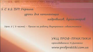 1 С 8,2 ЗУП Украина, прием внутреннего совместителя