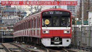 京急大師線・産業道路駅付近地下化 2019年3月
