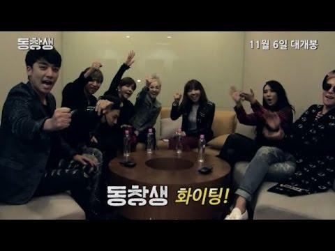 동창생 (Commitment) - BIGBANG & 2NE1 @ VIP Premiere & Press Conference Night