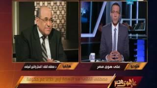 على هوى مصر - د. مصطفى الفقي : سد النهضة ليس خلافا مع حكومة ولكنة مسألة امن قومي وحياة للشعب المصري