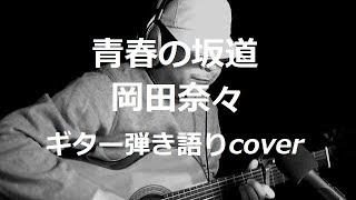 岡田奈々さんの「青春の坂道」を歌ってみました・・♪ 原案:中司愛子、...