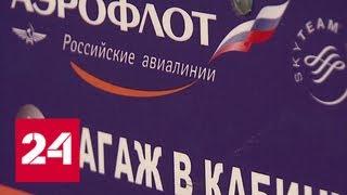 В 'Аэрофлоте' багаж пассажиров будут проверять трижды - Россия 24