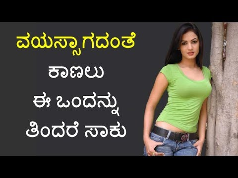 how-to-stay-young-|-food-to-fight-aging-in-kannada