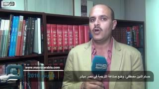 مصر العربية | حسام الدين مصطفى: وضع صناعة الترجمة في مصر مبشر