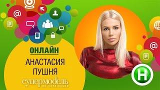"""Онлайн-конференция с Настей Пушней (участница """"Супермодель по-украински"""" (сезон 2)"""