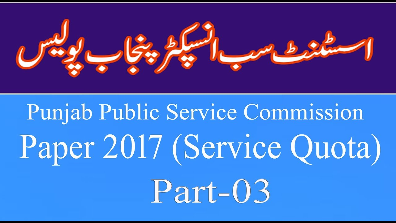 Ppsc Assistant Sub Inspector Asi Punjab Police Jobs Test