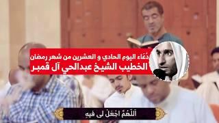 دعاء اليوم الحادي والعشرين من شهر رمضان - الشيخ عبدالحي آل قمبر