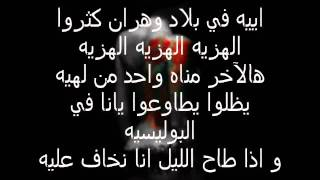 Cheb khaled Rouhi ya wahrane lyrics