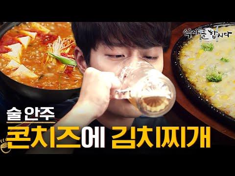 [티비냥] (ENG/SPA/IND) Baek Jin Hee's Tips On Sausage & Vegetable In Kimchi Stew #Let'sEat3 #180717 #02