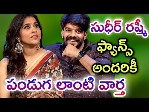 Good News for Sudheer Rashmi fans|Sudheer Rashmi are Telugu television industry best Jodi|Sarvesh Tv