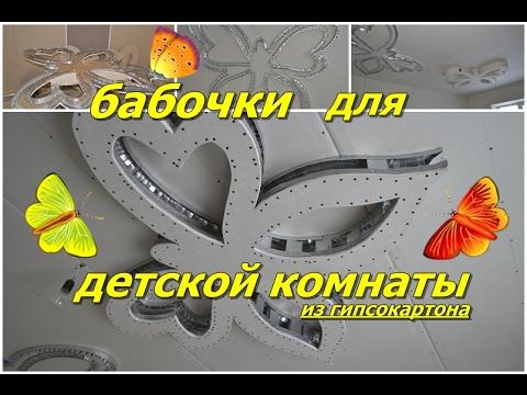 видео: Как сделать бабочку из гипсокартона своими руками. Фигурный Потолок от