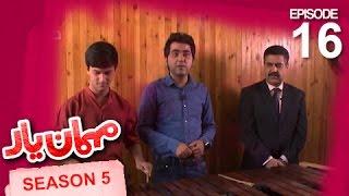 Mehman-e-Yar - Season 5 - Episode 16 / مهمان یار - فصل پنجم - قسمت شانزدهم