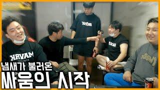 탄산이 불러온 냄새 사건, 싸움의 시작 (feat. 킹…