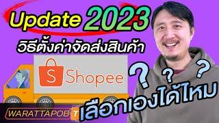 วิธีขายของ SHOPEE 2021   EP41 วิธีตั้งค่าการจัดส่งสินค้า เลือกขนส่งเองได้ไหม? (UPDATE) screenshot 5