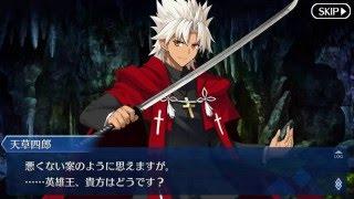 Fate/Grand Order 天草四郎体験クエスト 第二節 幼き賢王と叛逆の聖人 ...