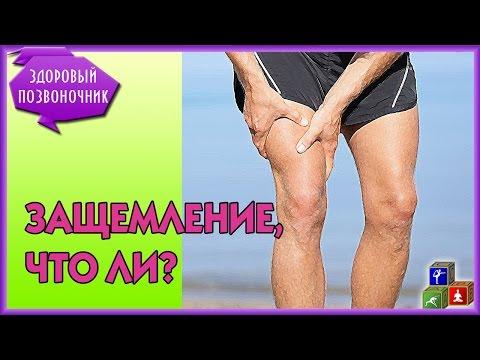Нога болит защемление нерва