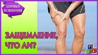 видео Когда тянет ногу