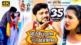 HD VIDEO | Gunjan Singh | Mask Me Huaa Mis Teri Didi Ko Kiye Kiss | Antra Singh Priyanka | Bhojpuri