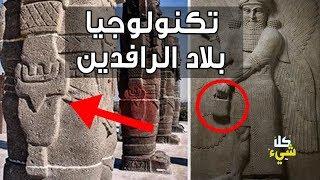 ما سر هذه الحقيبة الغامضة التي مسكها كل ملوك العالم؟ وما علاقة حضارة بلاد الرافدين بها؟